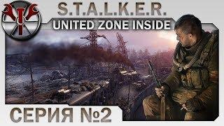 S.T.A.L.K.E.R. UZI (United Zone Inside) ч.2