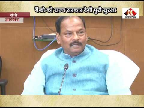 Jharkhand CM on Bank Policy