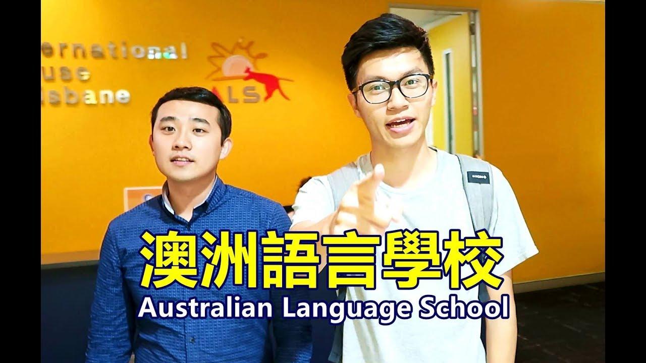 語言學校做什麼?華人多嗎?英文不好可以上嗎? - YouTube