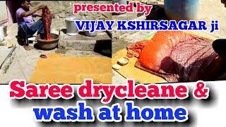 How to colour lose silk saree dryclean /wash at home.. (hindi)