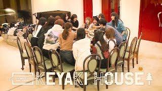 欅坂46 TYPE-B 特典映像『KEYAKI HOUSE ~中編~』予告編