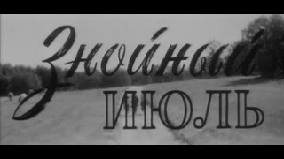 Знойный июль 1965 Виктор Трегубович