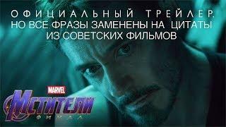 Мстители: Финал - Трейлер, но все фразы заменены на цитаты из советских фильмов