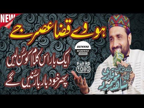 rabi-ul-awwal-kalam-2018||qari-shahid-mehmood-qadri||ali-mola||mera-peshwa-ali-ay||manqabat-2018||