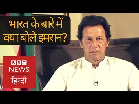 Pakistan Election: PTI Leader Imran Khan on India, China, America and Afghanistan (BBC Hindi)