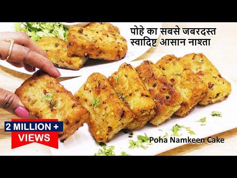 पोहे का इतना टेस्टी और आसान नाश्ता की आप रोज़ बनाकर खाएंगे  Poha Namkeen Cake – Breakfast Recipes