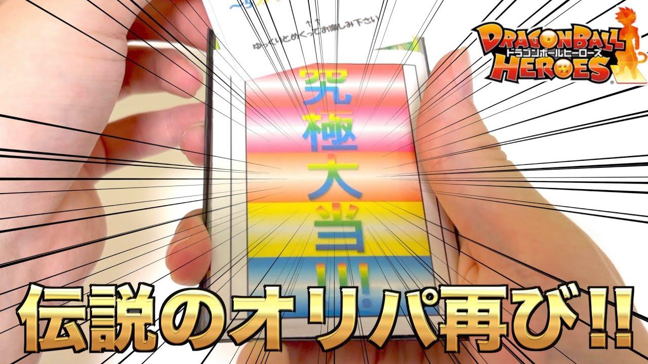 1P16,000円!! あの伝説の豪快5カウントオリパ第2弾が販売されたぞ!!!!【SDBH】