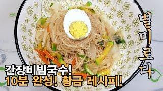 간장 비빔국수 레시피 : 간단한 점심메뉴 저녁메뉴 추천…