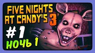 Скачать СТРАШНО НОЧЬ 1 Five Nights At Candy S 3 Прохождение 1