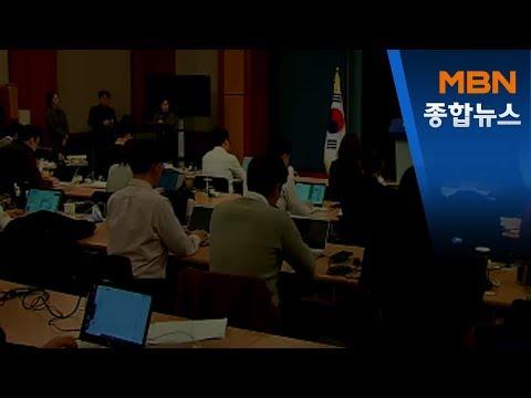 김주하 앵커가 전하는 11월 22일 종합뉴스 주요뉴스[MBN 종합뉴스]