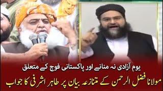 Tahir Ashrafi reply to Maulana Fazal ur Rehman Controversial statement about Pak Army & 14 August