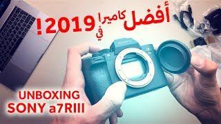 فتح علبة أفضل كاميرا في ٢٠١٩ Sony a7RIII UNBOXING