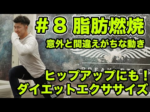#8 脂肪燃焼エクササイズ【ダイエットに!】有酸素運動とお尻、腿のトレーニングを!