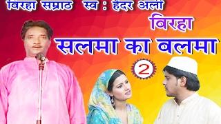 भोजपुरी का सुपरहिट बिरहा | सलमा का बलमा (भाग-2) | Bhojpuri Birha | Haider Ali Birha