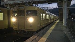 【4K】JR山陽本線 普通列車115系電車 セキL-22編成 入野駅発車