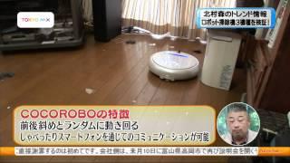 TOKYOMX 「チェックタイム」 2012/05/28放送 最新トレンド 商品ジャーナ...