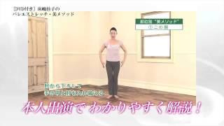 床嶋佳子の書籍が11月3日発売決定! 6歳から27歳までバレリーナとして活...
