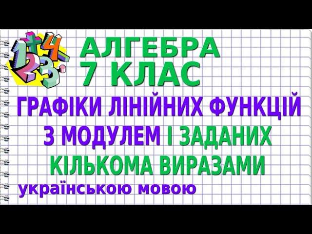 7 клас. Алгебра. ГРАФІКИ ЛІНІЙНИХ ФУНКЦІЙ З МОДУЛЕМ І ЗАДАНИХ КІЛЬКОМА ВИРАЗАМИ.