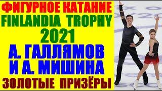 Фигурное катание Челленджер Финляндия Trophy Галлямов и Мишина победители этапа гран при