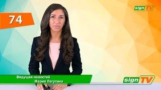 Новости на канале SIGN TV - выпуск 0074