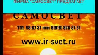 Комплект декоративной  подсветки  RGB лентой от САМОСВЕТ(Наш сайт: http://www.ir-svet.ru/ Фирма «САМОСВЕТ» предлагает готовый комплект для декоративной многоцветной подсве..., 2014-11-29T08:33:25.000Z)