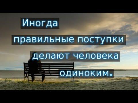 Мудрые мысли: Цитаты и фразы про одиночество!