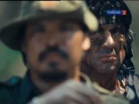 РЭМБО  4 Русский ТВ  ролик