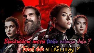 #blackwidow #marvel #disneyplus    black widow  movie release date in India 🇮🇳 in tamil