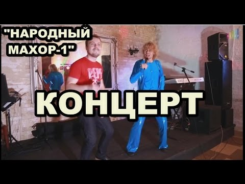 Видео: Я.Сумишевский и Народный Махор-1, 2014 г