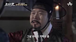 조선 말 세도정치 시기 권력의 중심은 나합부인?! 그녀의 비밀은! thumbnail