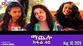 ማጨሎ (ክፋል 40) - MaChelo (Part 40), August 30, 2020 - ERi-TV Drama Series