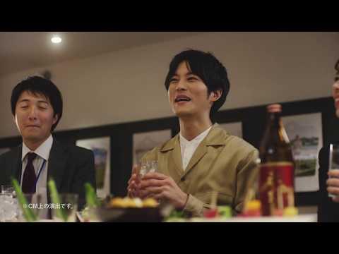 松坂桃李 霧島酒造 CM スチル画像。CM動画を再生できます。
