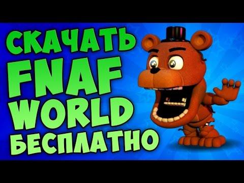 СКАЧАТЬ ► FNAF WORLD ◄ БЕСПЛАТНО