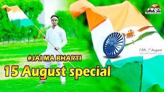 15 अगस्त SPECIAL जय माँ भारती | खून खोलने वाला देशभक्ति धमाका सॉन्ग | Jai Maa Bharti | PRG