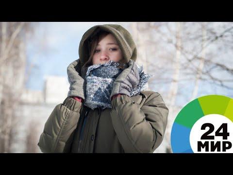 Россиян ждут аномальные морозы - МИР 24