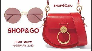 SHOP&GO Практикум Февраль 2019