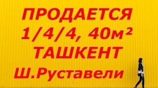 Купити 1-кімнатну квартиру в Ташкенті 1/4/4-32500 у.е на вул Руставелі Ш.