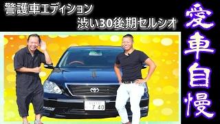 渋いセルシオ警護車仕様!? 取材シリーズ!Vol.141