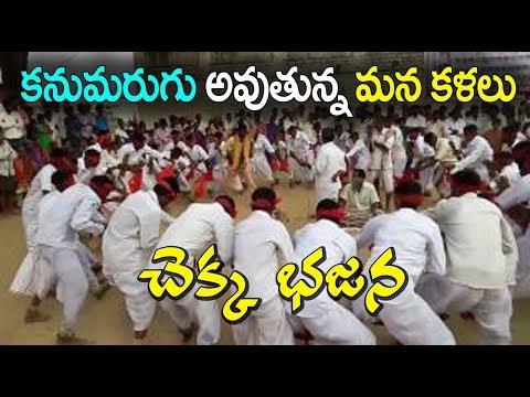 Telugu Chekka Bhajana Video Songs || Telugu Masti