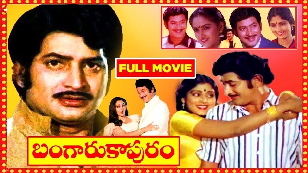 Bangaru kapuram Telugu FULL HD Movie || Krishna, JayaPradha, Jayasudha || Patha Cinemalu