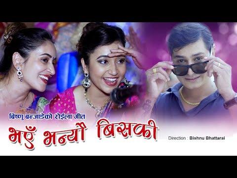 New Nepali Roila song 2018/2074 l Bhaye Bhantheu Biski l Bishnu Banjade & Kalpana Kafle