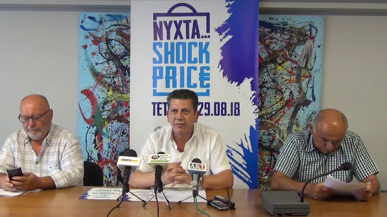 NYXTA SHOCK PRICE SYNENTEYXI TYPOY AUG22 dimos