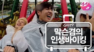 Download Video [GOT7's Hard Carry] Mark&Jackson&Yugyeom_Fantastic Viking Ep.7 Part 4 MP3 3GP MP4