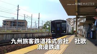 九州旅客鉄道株式会社 社歌 浪漫鉄道 [歌詞入り]