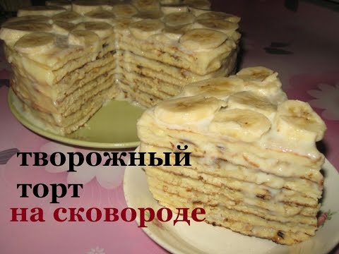 Торт минутка для наполеона