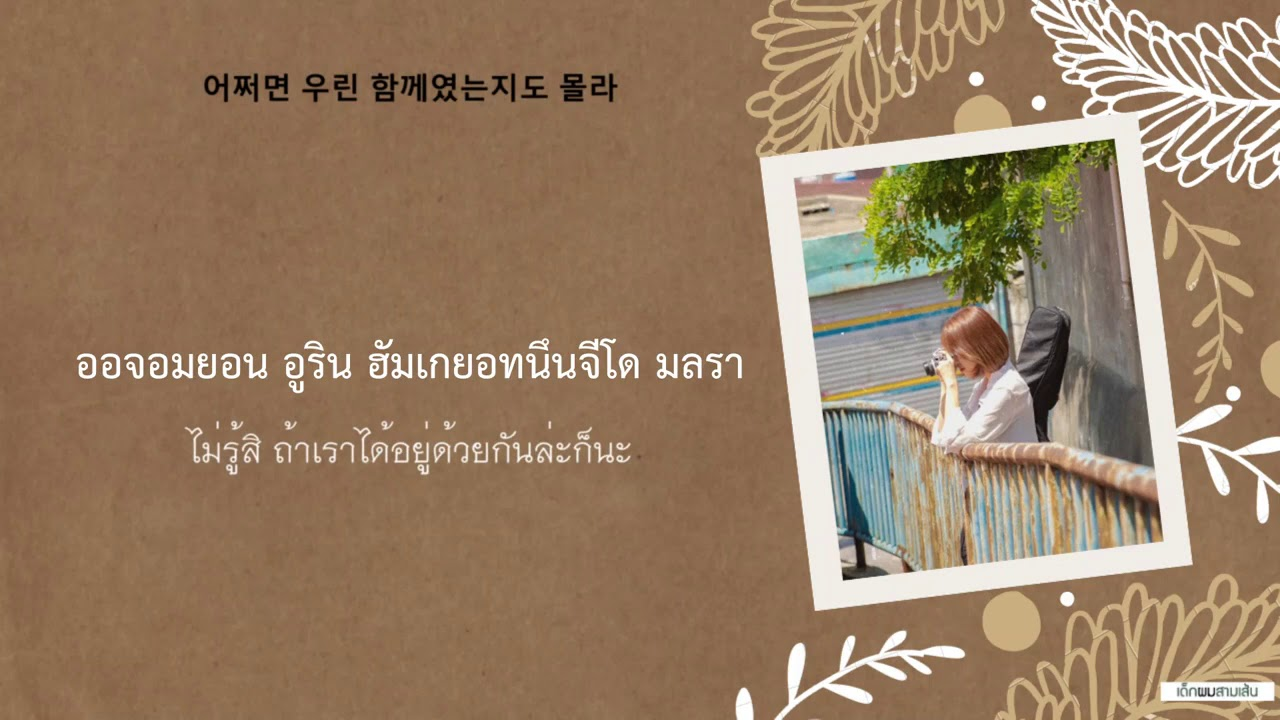 [THAISUB] Choi Yu Ree(최유리) - Home(동네) #เด็กผมสามเส้น