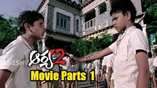 Video Arya 2 Movie Parts 1/14 || Allu Arjun, Kajal Aggarwal, Navdeep || Ganesh Videos download MP3, 3GP, MP4, WEBM, AVI, FLV Agustus 2018
