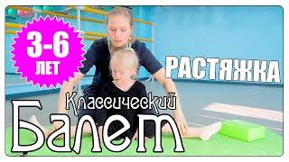 Урок классического балета. Растяжка. Gymnastics on the mat - part 2.