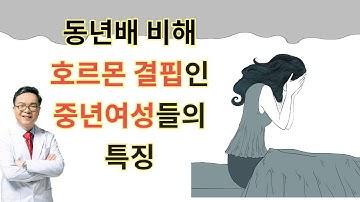 동년배에 비해 호르몬 결핍인 중년여성들의 원인 character of women with insufficient hormone