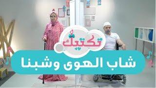 شاب الهوى و شبنا - حلقة 4   برنامج تكتيك